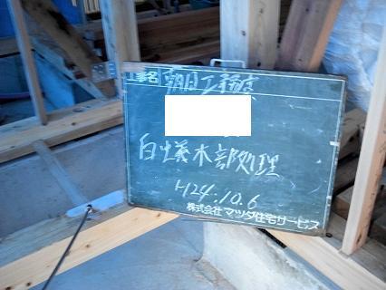 s-朝日工務店岩原邸 (2)