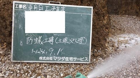s-土壌処理